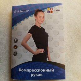 Устройства, приборы и аксессуары для здоровья - Компрессионный рукав Veni Dur CCL 2, S-218 р. 3, 0