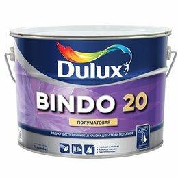 Краски - Краска Dulux Professional Bindo20 интерьерная 9,0л BW, 0