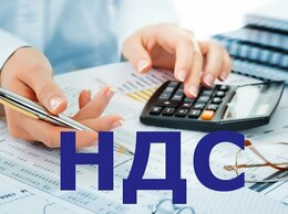 Финансы, бухгалтерия и юриспруденция - Оптимизация налога НДС. 1 квартал 21 года. НДС нет, 0