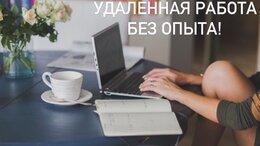 Менеджеры - Удаленная работа, работа на дому без опыта , 0