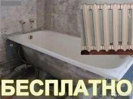 Ванны - Бесплатный вывоз чугунных ванн батарей Металлалома, 0