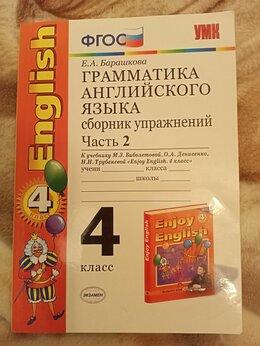 Учебные пособия - Грамматика анг. языка 4 класс 2 часть Барашкова…, 0