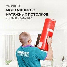 Монтажник - Монтажник натяжных потолков, 0