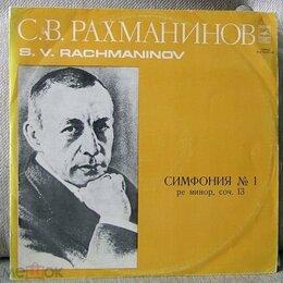 Виниловые пластинки - Пластинки с классической музыкой, 0