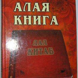 Астрология, магия, эзотерика - Алая книга. Лал Китаб. 2007 г., 0