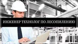 Инженер - Инженер технолог по лесопилению, 0