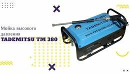 Мойки высокого давления - Мойка высокого давления ТМ 380 Karcher (Керхер), 0