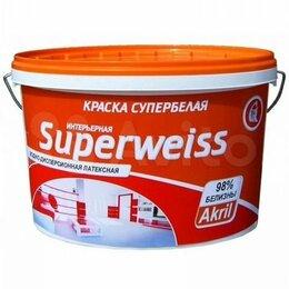 Краски - Краска водно-дисперсионная Гермес superweiss супер, 0
