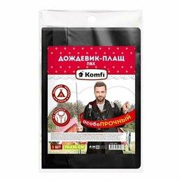 Плащи - Дождевики Komfi для взрослых и детей по оптовой цене, 0