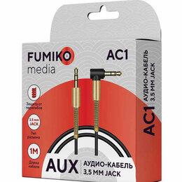 Кабели и разъемы - Аудиокабель AUX FUMIKO AC1 Jack 3.5 мм черный 1 м, 0