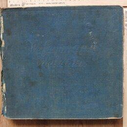 Антикварные книги - атлас мира Вестермана, Берлин, 1928 год , 0