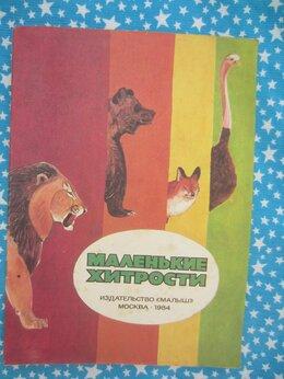 Детская литература - В.Р. Яковлев. Маленькие хитрости, 0