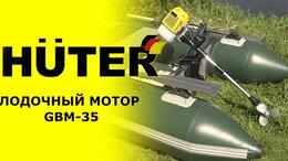 Двигатель и комплектующие  - Лодочный мотор HUTER GBM-35, 0