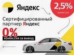 Водитель - Работа водителем Яндекс Такси Uber, 0