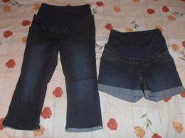 Брюки - Джинсы, капри, шорты для беременных 44-46, 0