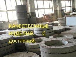 Септики - Кольца бетонные (ЖБИ)/ по ГОСТ 8020-90 с доставкой, 0