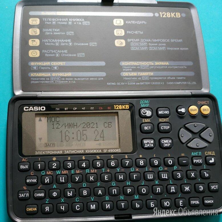 Электронная записная книжка Casio по цене 500₽ - Электронные книги, фото 0