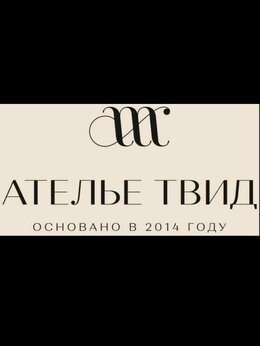 Портной - Ателье Твид, 0