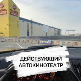 Сфера услуг - Продам прибыльный Автокинотеатр, 0
