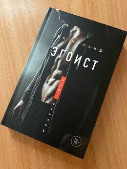 Художественная литература - Книга Ви Киланд «Эгоист», 0