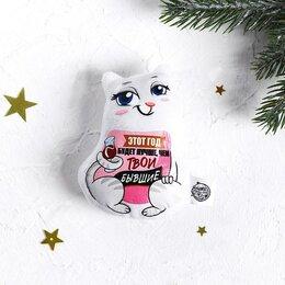 Новогодние фигурки и сувениры - Мягкая игрушка-магнит «Этот год будет лучше, чем твои бывшие», 0