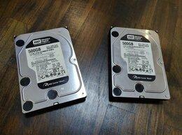 Внутренние жесткие диски - Жесткие диски WD Black 500 ГБ, Seagate 750 ГБ, 0