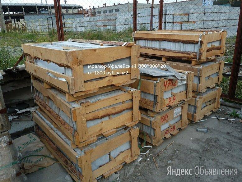 Мрамор Уфалейский 300*300*20  по цене 1800₽ - Облицовочный камень, фото 0