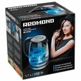 Электрочайники и термопоты - Новый электрочайник REDMOND RK-G167, 0