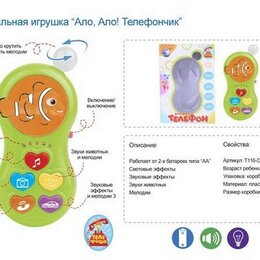 Проводные телефоны - Телефон 6688-6 на батарейках, в коробке, 0