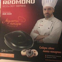 Мини-печи, ростеры - Новый мультипекарь redmond, 0