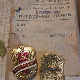 Жетоны, медали и значки - Значек, 0