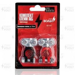 Аккумуляторы и комплектующие - Комплект Клемм Акб Свинец, Прижимная Планка До ..., 0