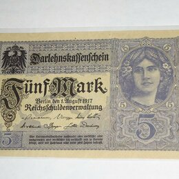 Банкноты - Германия (1917), 0