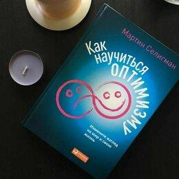 Прочее - Книга Как научиться оптимизму Мартин Селигман, 0
