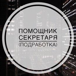 Секретарь - Помощник секретаря (подработка), 0
