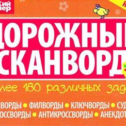 Игрушки-антистресс - ДОРОЖНЫЙ СКАНВОРД, 0