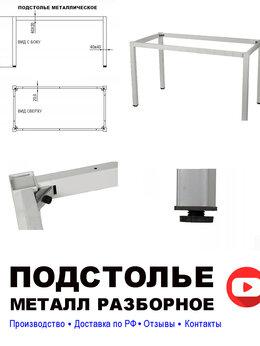 Мебель для учреждений - Подстолье металлические, 0
