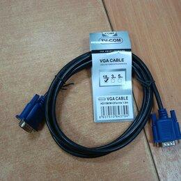 Компьютерные кабели, разъемы, переходники - Кабель VGA на 1,8 м новый, 0