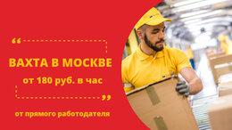 Работник склада - Сортировщик на склад, 0