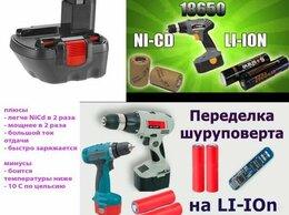Ремонт и монтаж товаров - Восстановление аккумулятора шуруповерта, 0