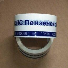 Упаковочные материалы - Скотч Почта России УФПС Пензенской области, 0