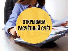 Финансы, бухгалтерия и юриспруденция - Счет в банке для бизнеса, 0
