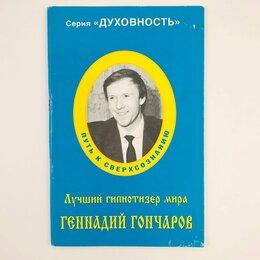Прочее - Лучший гипнотизер мира Геннадий Гончаров. Путь к сверхсознанию. Азаров М., 0