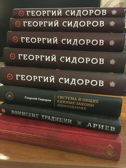 Художественная литература - Книги Сидорова Г.А. (Альтерн. история), 0