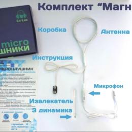 Наушники и Bluetooth-гарнитуры - Микронаушник Магнит плюс. Новые с гарантией  , 0