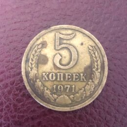 Монеты - 5 копеек СССР 1971, 0
