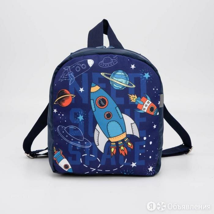 Рюкзак со светодиодом 'Космос', 20х9х22, отд на молнии, синий по цене 1023₽ - Рюкзаки, фото 0