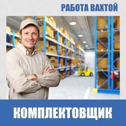 Комплектовщик - Комплектовщик на склад электротоваров, 0