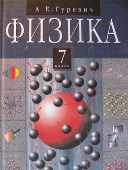 Наука и образование - А. Е. Гуревич. Физика. 7 класс, 0