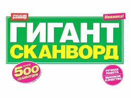 Художественная литература - ГИГАНТ СКАНВОРД, 0